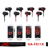 【送收納盒】JVC HA-FX11X 紅黑 重低音系列 噪音隔離 個性四色
