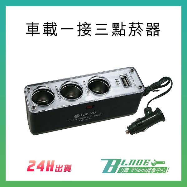 【刀鋒】車載一接三點煙器+USB供電孔 車用擴充 手機車充 行車記錄器 iPhone HTC SONY 多款手機皆適用