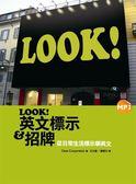 (二手書)Look! 英文標示&招牌─從日常生活標示學英文(32K+1MP3)