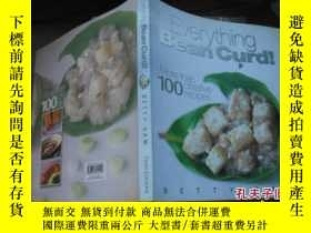 二手書博民逛書店Everything罕見Bean Curd! More than
