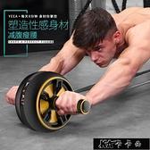 運動健腹輪腹肌輪男靜音訓練器用女士初學者家健身器材減