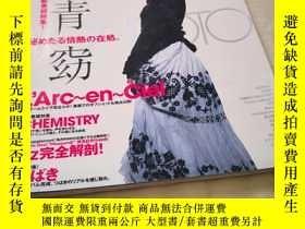 二手書博民逛書店日本原版罕見明星雜誌 《News Maker》 2005.12Y