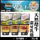 *WANG*氂牛王-天然氂牛潔牙乳酪棒 S4入/M2入/L1入 95g一袋 /狗零食