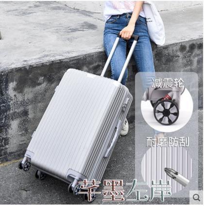 行李箱 行李箱女拉桿箱男網紅小型20輕便24寸皮密碼箱子旅行箱萬向輪LX交換禮物
