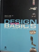 【書寶二手書T4/設計_HSC】設計原理-從概念到產品成形_傑哈德