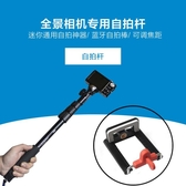 店長推薦 全景相機專用自拍桿迷你通用自拍神器藍芽自拍棒可調焦距手機架