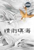 (二手書)中國經典神話故事:精衛填海