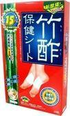 日本製造【昌豐】竹酢保健貼布24入x3盒(組合價)
