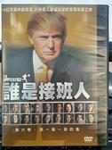 挖寶二手片-0043-正版DVD-影集【誰是接班人 第6季 第六季 全14集7碟】-(直購價)