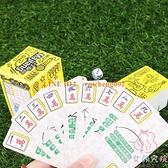無聲麻將塑料紙牌紙麻將 麻將牌撲克牌旅游便攜紙質加厚撲克牌【少女顏究院】