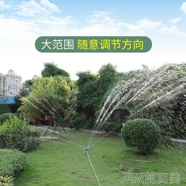 噴水器朗祺園藝工具草坪花園澆菜噴頭園林自動灑水器多向噴淋頭灌溉 快速出貨