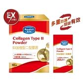 活沛多 EX加強型二型膠原蛋白粉30包入