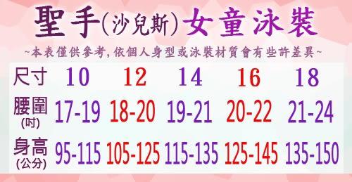 ☆小薇的店☆台灣製聖手品牌【海軍風格】女童連身裙泳裝特價690元NO.A88503(10-16)
