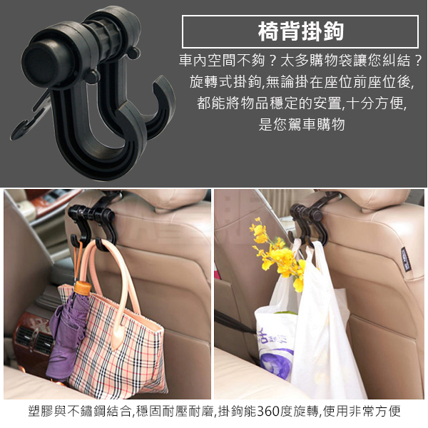 汽車椅背掛勾 椅背置物鉤 頭枕掛鉤 車內掛鉤 後枕掛勾 置物勾 承重約6kg(77-224)