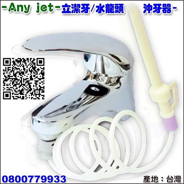 立潔牙Any jet水龍頭增壓沖牙器(單組入)【3期0利率】【本島免運】