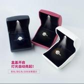 發光鉆戒盒燈首飾盒求婚戒指盒首飾盒珠寶盒項鏈盒 【快速出貨】