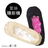 蕾絲隱形襪 船型襪 裸襪 踝襪 止滑短襪《SV4》HappyLife