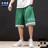 運動短褲男士加肥加大碼寬版籃球五分褲休閒胖子夏【左岸男裝】