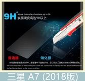 Samsung 三星 A7 (2018版) 鋼化玻璃膜 螢幕保護貼 0.26mm鋼化膜 保護膜 2.5D弧度 9H硬度 防爆 防刮