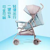 嬰兒推車 超輕便寶寶手推車簡易折疊新生兒可坐可躺便攜式童車 珍妮寶貝