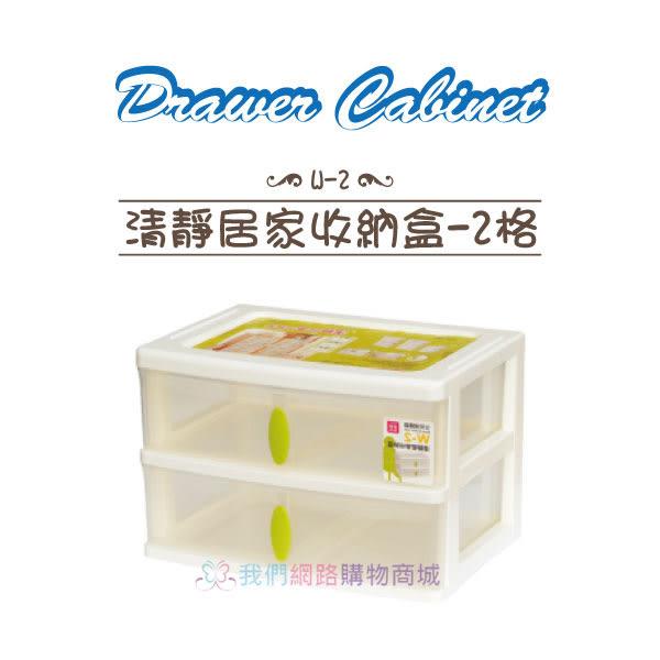 【我們網路購物商城】聯府 W-2 清靜居家收納盒-2格 置物 收納 W2 收納箱 置物箱 置物櫃