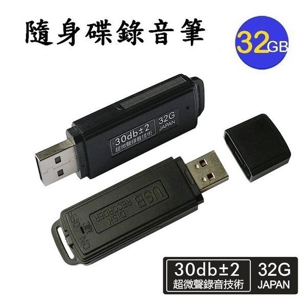 【VITAS】32G超微聲隨身碟錄音筆~密錄筆 密錄器 蒐證