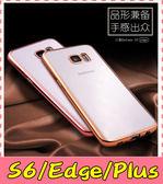 【萌萌噠】三星 Galaxy S6/S6Edge/Plus 還原真機之美 電鍍邊框透明軟殼 超薄全包防摔款 手機殼