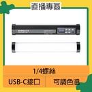 Nanguang 南冠 PAVOTUBE II 6C RGB 全彩補光燈 二代 LED燈 特效燈(公司貨) 直播 遠距教學 視訊