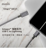 Moshi Integra™ 強韌系列USB-C to Lightning 1.2米 耐用充電傳輸編織線(支援快充)