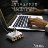 USB3.0分線器一拖四otg集線器電腦筆記本高速type-c口擴展HUB   電購3C
