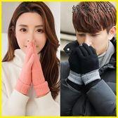 聖誕禮物 保暖手套 手套女冬保暖針織情侶五指