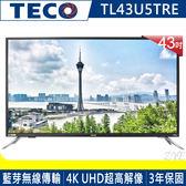 《送安裝》TECO東元 43吋TL43U5TRE 真4K 60P HDR聯網液晶顯示器(附視訊盒)