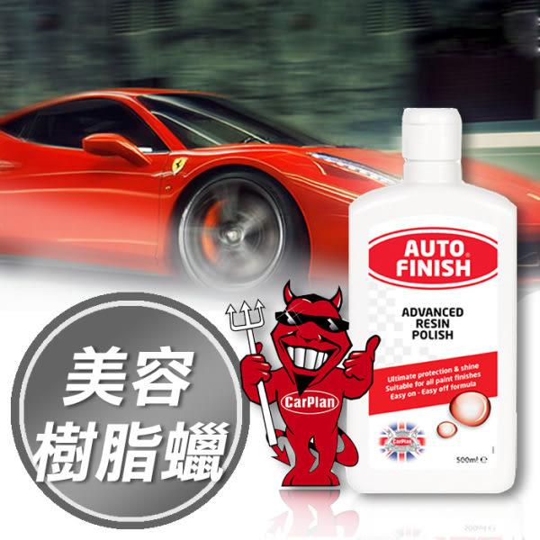 Auto Finish皇家Advanced Resin Polish美容樹脂蠟【AFP505】
