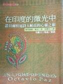 【書寶二手書T1/地理_JGV】在印度的微光中-諾貝爾桂冠詩人柏茲的心靈_歐塔維歐帕茲