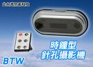 【北台灣防衛科技】*商檢字號:D3A742* 台製晶片高清HD 1080P鬧鐘針孔攝影機專賣店 *搖控啟動*