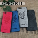 布紋壓印保護殼 [狼] OPPO R11 (5.5吋)