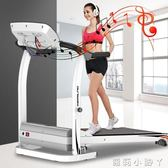 跑步機電動mini家用女士全摺疊靜音機械迷你健身 igo全館免運