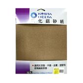 氧化鋁砂紙9X11 綜合包粗中細-5入
