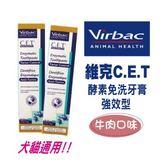 【維克 Vibac】酵素免洗牙膏 牛肉口味70g 犬貓通用(J363A02)