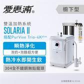 愛惠浦EVERPURE 索拉利亞瞬熱雙溫基礎型飲水設備SOLARIA II + PurVive-Trio 4K plus ~ 含標準安裝
