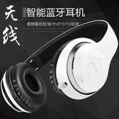頭戴式耳機無線藍芽有線兩用耳機耳罩頭戴式手機平板電腦通用高音質 時光之旅