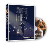【停看聽音響唱片】【DVD】珍妮佛羅培茲:與愛共舞全紀錄