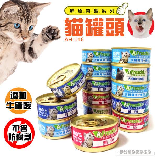 【AH-146】貓罐頭 艾富鮮 雞肉 鮮食貓罐 鮮肉罐 鮮魚罐 貓罐 貓飼料 鮭魚 貓餐罐
