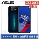 【福利品】 ASUS ZenFone 7 前後翻轉 三鏡頭 手機 ZS670KS (6G/128G)