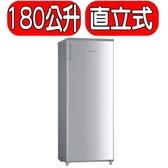 華菱【HPBD-180WY】自動除霜直立式冰櫃