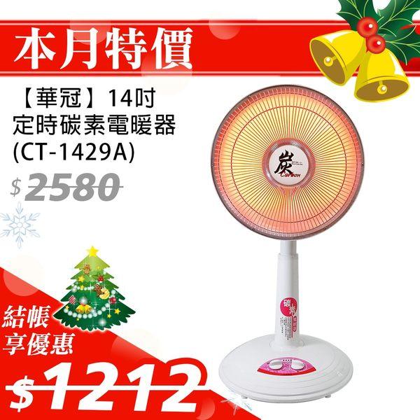 華冠14吋定時碳素電暖器CT-1429A