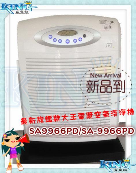 【台灣公司貨】尚朋堂 SPT SA9966PD / SA-9966PD 最新旗鑑款大王電漿空氣清淨機 SA-9955U進階版