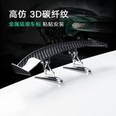 汽車迷你尾翼改裝免打孔碳纖維紋理通用個性小尾翼 萬客城