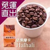 哈拉里咖啡. 依索摩卡咖啡豆(450g/包,共兩包)【免運直出】