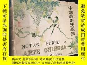 二手書博民逛書店中國美術蒐藏錄罕見Notas Sobre A Arte Chin